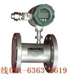 LWGY-6A涡轮流量计上海自動化儀表有限公司销售部