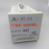 頻率電流轉換器XPZ-01A