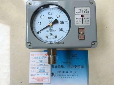 YSG-02电感压力變送器