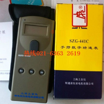 非接觸式手持數字轉速表SZG-441C上海上自儀股份