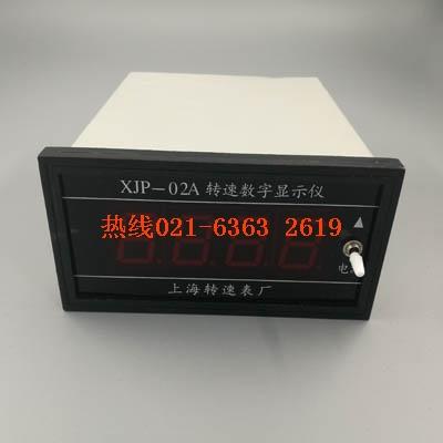 上海自動化儀表公司/轉速數字顯示表XJP-02A