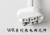 WRN-010热电偶元件 上海自动化仪表三厂