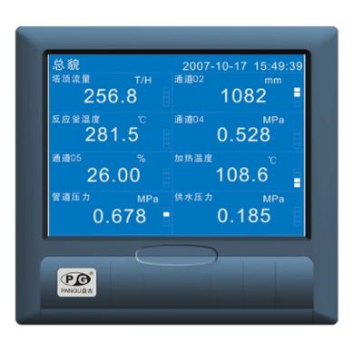 VX5300蓝屏无纸记录仪