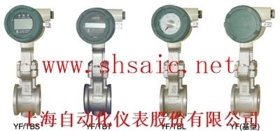上海自动化仪表-YF105旋涡流量计