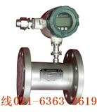 涡轮流量计LWGY-200A0B3C3