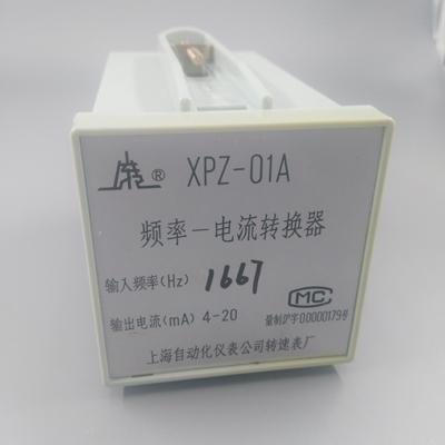 上海自动化仪表-XPZ-01A频率转换器