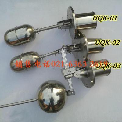 304浮球液位控制器UQK-01