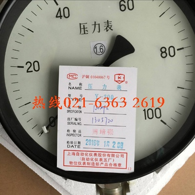 Y-200高压精密压力表上海自动化仪表五厂