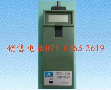 手持式数字转速表SZG-20B