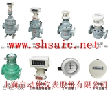 LL-15腰轮流量计-上海自动化仪表