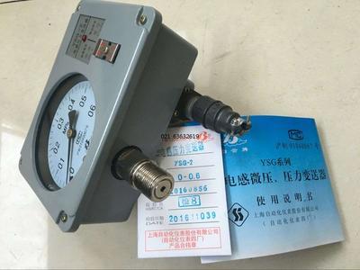 上海仪表厂YSG-02电感压力变送器