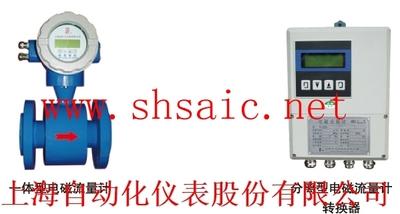 LDCK-600智能型电磁流量计-上海自动化仪表
