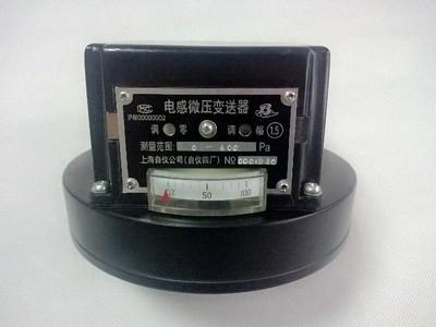 电感压力变送器YSG-04 上海自动化仪表四厂