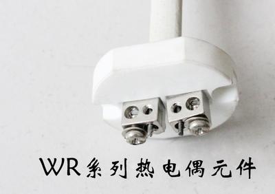 WRN-010热电偶元件? 上海自动化仪表三厂